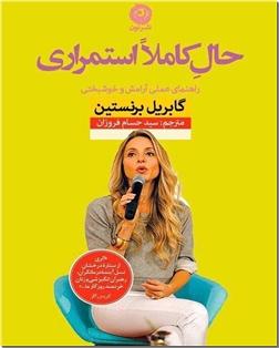 کتاب حال کاملا استمراری - راهنمای عملی آرامش و خوشبختی - خرید کتاب از: www.ashja.com - کتابسرای اشجع