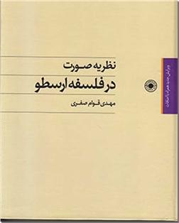 کتاب نظریه صورت در فلسفه ارسطو - فلسفه ارسطو - خرید کتاب از: www.ashja.com - کتابسرای اشجع