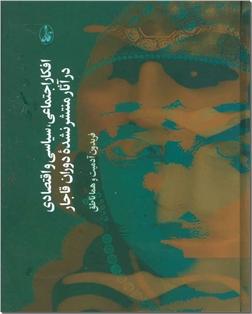 خرید کتاب افکار اجتماعی سیاسی و اقتصادی در آثار منتشر نشده دوران قاجار از: www.ashja.com - کتابسرای اشجع