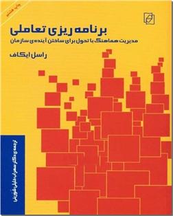 خرید کتاب برنامه ریزی تعاملی از: www.ashja.com - کتابسرای اشجع
