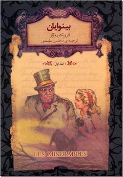 خرید کتاب بینوایان - جیبی از: www.ashja.com - کتابسرای اشجع