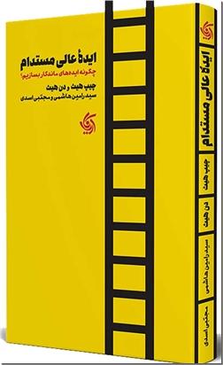 کتاب ایده عالی مستدام - چگونه ایده های ماندگار بسازیم - خرید کتاب از: www.ashja.com - کتابسرای اشجع