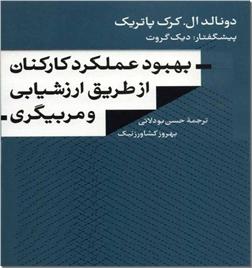 خرید کتاب بهبود عملکرد کارکنان از طریق ارزشیابی و مربیگری از: www.ashja.com - کتابسرای اشجع