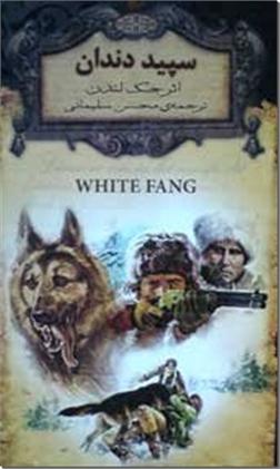 خرید کتاب سپید دندان - جیبی از: www.ashja.com - کتابسرای اشجع