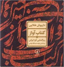 کتاب کتاب آواز 1 - رمزگشایی آواز ایرانی - بر اساس ردیف عبدالله دوامی - خرید کتاب از: www.ashja.com - کتابسرای اشجع