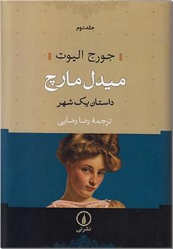 خرید کتاب میدل مارچ از: www.ashja.com - کتابسرای اشجع