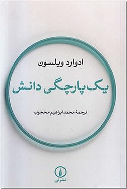 خرید کتاب یکپارچگی دانش از: www.ashja.com - کتابسرای اشجع