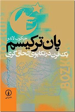 کتاب پان ترکیسم - یک قرن در تکاپوی الحاق گری - خرید کتاب از: www.ashja.com - کتابسرای اشجع