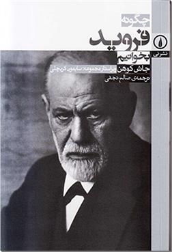 خرید کتاب چگونه فروید بخوانیم از: www.ashja.com - کتابسرای اشجع
