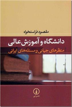 خرید کتاب دانشگاه و آموزش عالی از: www.ashja.com - کتابسرای اشجع