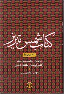 کتاب کتاب شمس تبریز 2 - شعر - شعرهای منثور - خرید کتاب از: www.ashja.com - کتابسرای اشجع
