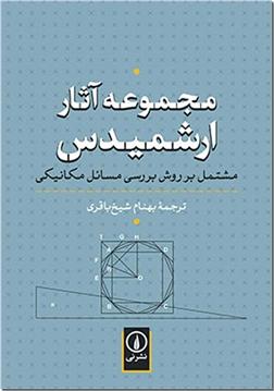 خرید کتاب مجموعه آثار ارشمیدس از: www.ashja.com - کتابسرای اشجع