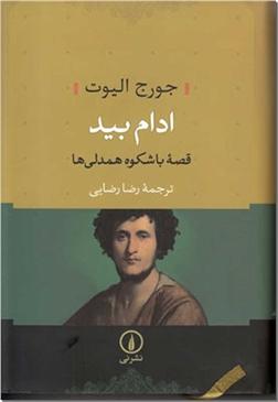 خرید کتاب ادام بید از: www.ashja.com - کتابسرای اشجع