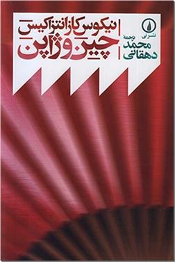 کتاب چین و ژاپن - سفرنامه - خرید کتاب از: www.ashja.com - کتابسرای اشجع
