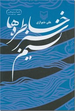 کتاب نسیم سبز خاطره ها -  - خرید کتاب از: www.ashja.com - کتابسرای اشجع