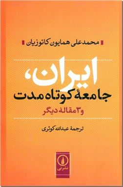 خرید کتاب ایران جامعه کوتاه مدت از: www.ashja.com - کتابسرای اشجع