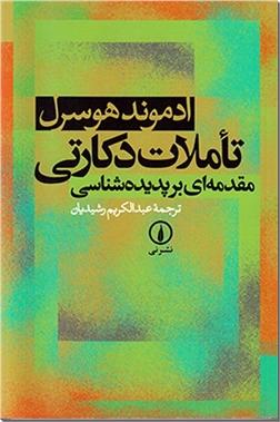 کتاب تاملات دکارتی - مقدمه ای بر پدیده شناسی - خرید کتاب از: www.ashja.com - کتابسرای اشجع