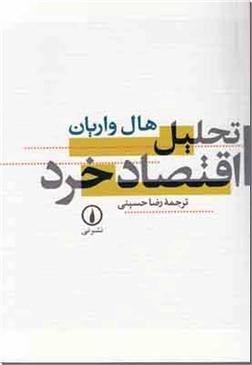 خرید کتاب تحلیل اقتصاد خرد از: www.ashja.com - کتابسرای اشجع