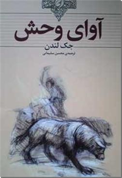 کتاب آوای وحش - رمانهای جاودانۀ جهان - خرید کتاب از: www.ashja.com - کتابسرای اشجع