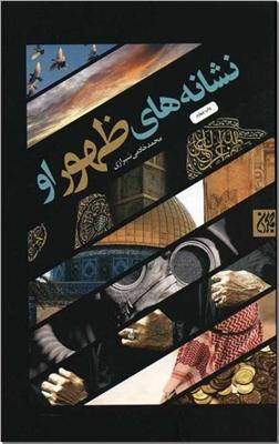خرید کتاب نشانه های ظهور او از: www.ashja.com - کتابسرای اشجع