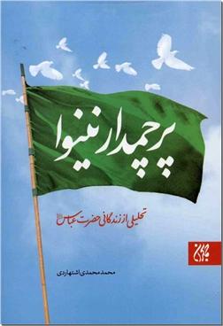 کتاب پرچمدار نینوا - سرگذشتنامه عباس بن علی - خرید کتاب از: www.ashja.com - کتابسرای اشجع