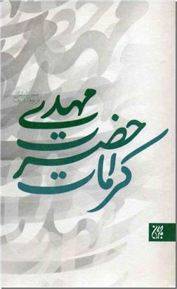 خرید کتاب کرامات حضرت مهدی از: www.ashja.com - کتابسرای اشجع