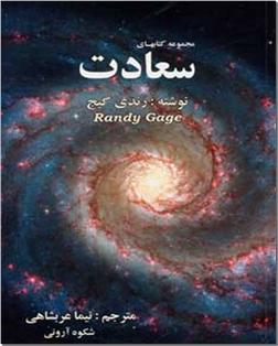 خرید کتاب سعادت از: www.ashja.com - کتابسرای اشجع