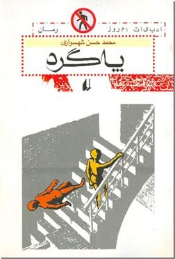 کتاب پاگرد - رمان - خرید کتاب از: www.ashja.com - کتابسرای اشجع