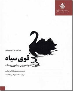 کتاب قوی سیاه - اندیشه ورزی پیرامون ریسک - خرید کتاب از: www.ashja.com - کتابسرای اشجع