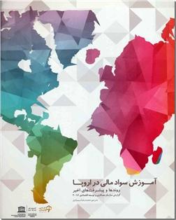 کتاب آموزش سواد مالی در اروپا - اقتصادی - خرید کتاب از: www.ashja.com - کتابسرای اشجع