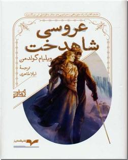 کتاب عروسی شاهدخت - داستان کلاسیک یک عشق واقعی و ماجراجویی های جذاب - خرید کتاب از: www.ashja.com - کتابسرای اشجع