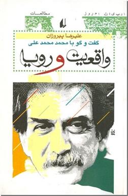 کتاب واقعیت و رویا - گفت و گو با محمد محمدعلی - خرید کتاب از: www.ashja.com - کتابسرای اشجع