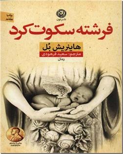 کتاب فرشته سکوت کرد - ادبیات داستانی - رمان - خرید کتاب از: www.ashja.com - کتابسرای اشجع