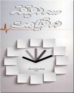 کتاب سه دقیقه در قیامت - مدافع حرم - خرید کتاب از: www.ashja.com - کتابسرای اشجع