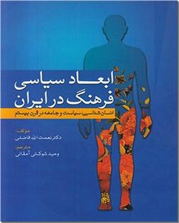 خرید کتاب ابعاد سیاسی فرهنگ در ایران از: www.ashja.com - کتابسرای اشجع