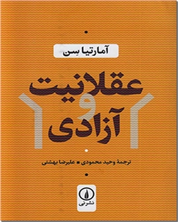 کتاب عقلانیت و آزادی - علوم اجتماعی - خرید کتاب از: www.ashja.com - کتابسرای اشجع