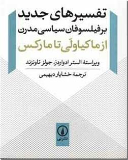 خرید کتاب تفسیرهای جدید بر فیلسوفان سیاسی مدرن از: www.ashja.com - کتابسرای اشجع
