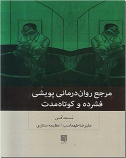 کتاب مرجع روان درمانی پویشی - رواندرمانی پویشی فشرده و کوتاه مدت - خرید کتاب از: www.ashja.com - کتابسرای اشجع