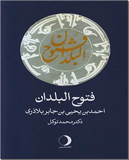 کتاب فتوح البلدان - تاریخ - خرید کتاب از: www.ashja.com - کتابسرای اشجع