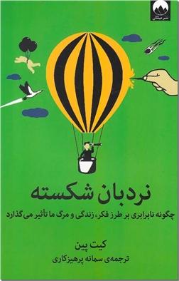 خرید کتاب نردبان شکسته از: www.ashja.com - کتابسرای اشجع