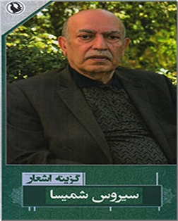 کتاب گزینه اشعار سیروس شمیسا - ادبیات شعر - خرید کتاب از: www.ashja.com - کتابسرای اشجع