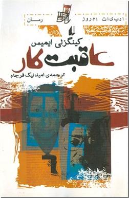 خرید کتاب عاقبت کار از: www.ashja.com - کتابسرای اشجع