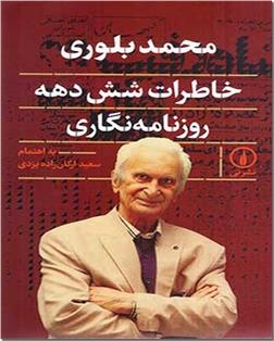کتاب محمد بلوری - خاطرات شش دهه روزنامه نگاری - خرید کتاب از: www.ashja.com - کتابسرای اشجع
