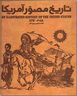 خرید کتاب تاریخ مصور آمریکا از: www.ashja.com - کتابسرای اشجع