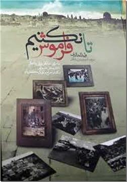 کتاب تا فراموش نکنیم - ماجرای غم انگیز ویرانی و اشغال 418 روستای فلسطین - خرید کتاب از: www.ashja.com - کتابسرای اشجع