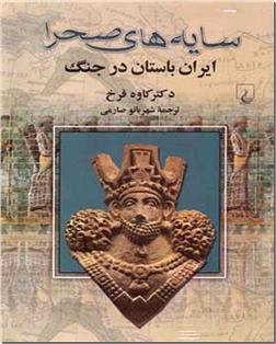 خرید کتاب سایه های صحرا از: www.ashja.com - کتابسرای اشجع