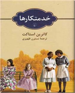 خرید کتاب خدمتکارها از: www.ashja.com - کتابسرای اشجع