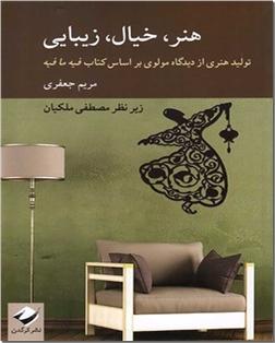 خرید کتاب هنر ، خیال ، زیبایی - فیه ما فیه از: www.ashja.com - کتابسرای اشجع