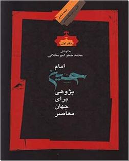 کتاب امام حسین پژوهی برای جهان معاصر - دفتر اول - خرید کتاب از: www.ashja.com - کتابسرای اشجع