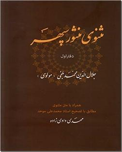 خرید کتاب مثنوی منثور سپهر از: www.ashja.com - کتابسرای اشجع